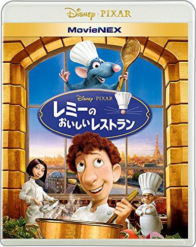レミーのおいしいレストラン MovieNEX [ブルーレイ+DVD+デジタルコピー(クラウド対応)+MovieNEXワールド] [...
