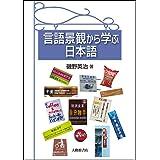 言語景観から学ぶ日本語