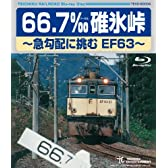 66.7‰碓氷峠 ~急勾配に挑むEF63~ [Blu-ray]