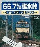 66.7‰碓氷峠 〜急勾配に挑むEF63〜[TEXD-60004][Blu-ray/ブルーレイ]