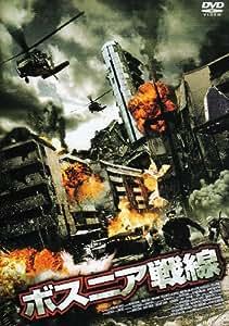 ボスニア戦線 [DVD]