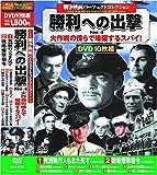 勝利への出撃[DVD]