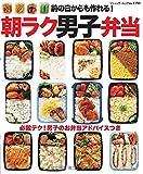 300円ケチってお弁当を作る男子大学生