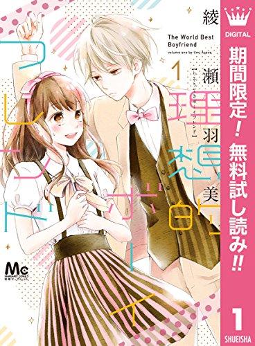 理想的ボーイフレンド【期間限定無料】 1 (マーガレットコミックスDIGITAL)