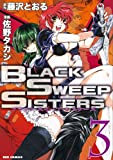 Black Sweep Sisters(3) (IDコミックス REXコミックス)