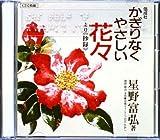 かぎりなくやさしい花々 (<CD>)
