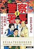 警察署長: (8) (ぶんか社コミックス)
