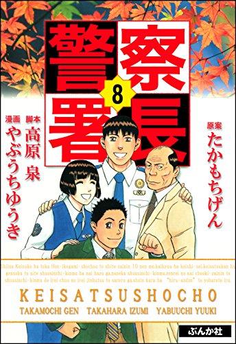 警察署長 (8) (ぶんか社コミックス)の詳細を見る