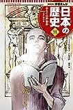 学習まんが 日本の歴史 11 ゆらぐ江戸幕府 (全面新版 学習漫画 日本の歴史)