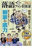 落語ファン倶楽部 Vol.5