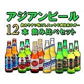アジアンビール飲み比べ 12本セット(ビンタン/333/台湾ビール/タイガー/チンタオ/サンミグライト)6種類×各2本