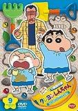 クレヨンしんちゃん TV版傑作選 第13期シリーズ 9 ひまわり組の組長先生だゾ [DVD]