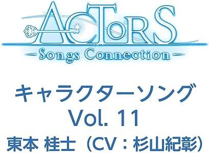 TVアニメ ACTORS -Songs Connection- キャラクターソング Vol.11 東本 桂士(CV:杉山紀彰)