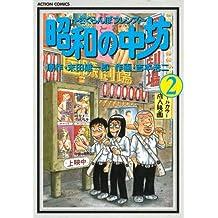 昭和の中坊 : 2 (アクションコミックス)