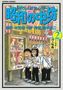 [末田雄一郎, 吉本浩二]の昭和の中坊 : 2 (アクションコミックス)