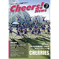 Cheers!News vol3 . 『日大高校?中学校CHERRIES』