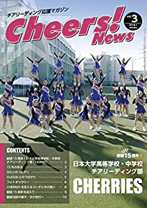 Cheers!News vol3 『日大高校・中学校CHERRIES』