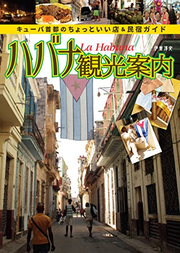 ハバナ観光案内 (キューバ首都のちょっといい店&民宿ガイド)