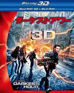 ダーケストアワー 消滅 3D・2Dブルーレイセット<2枚組> [Blu-ray]