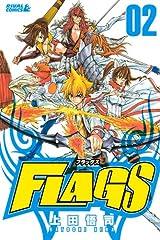 FLAGS(2) (ライバルKC) コミック
