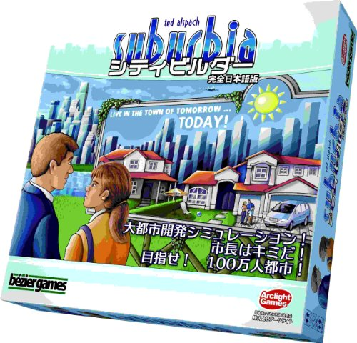 シティビルダー 完全日本語版