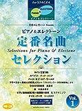 STAGEAピアノ&エレクトーン (中〜上級)月刊エレクトーンPresents 定番名曲セレクション [1]