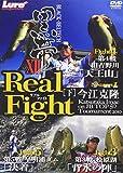 黒帯XII Real Fight(下巻) [DVD]