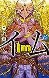 Im~イム~(6) (ガンガンコミックス)