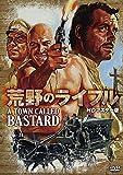 荒野のライフル HDマスター版[DVD]