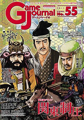 ゲームジャーナル55号 関東制圧