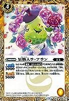 バトルスピリッツ 果物人ラ・フラン / 十二神皇編 第2章 / シングルカード BS36-044