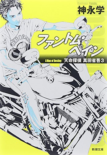ファントム・ペイン―天命探偵真田省吾〈3〉 (新潮文庫)の詳細を見る