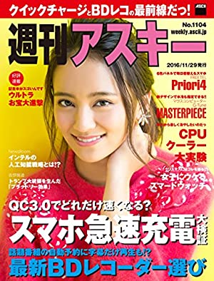 週刊アスキー No.1104 (2016年11月29日発行)<週刊アスキー> [雑誌]