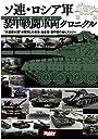 ソ連 ロシア軍 装甲戦闘車両クロニクル