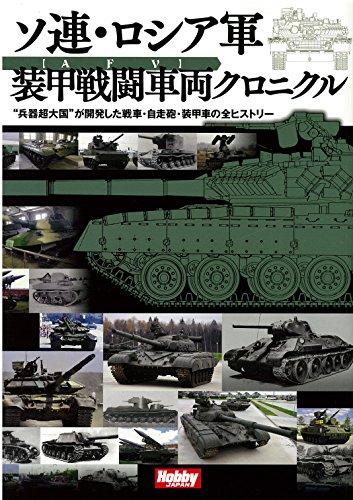 ソ連・ロシア軍 装甲戦闘車両クロニクル