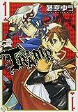 TRAMP. (1) (IDコミックス ZERO-SUMコミックス)