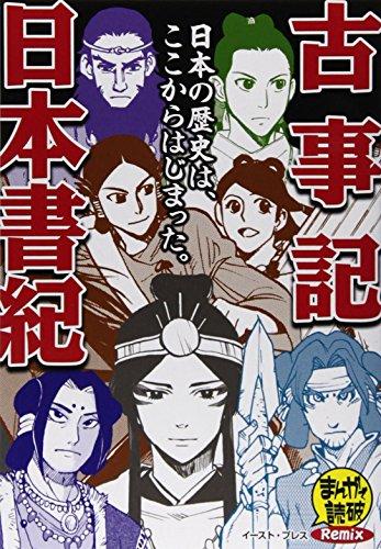 古事記/日本書紀 (まんがで読破Remix)