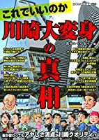 日本の特別地域 特別編集85 これでいいのか川崎大変身の真相 (地域批評シリーズ)
