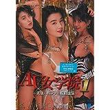 AV女学院1 天使のパンツは校則違反 [DVD]