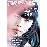 COMMERCIAL PHOTO (コマーシャル・フォト) 2021年 7月号