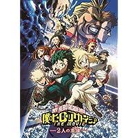 【Amazon.co.jp限定】僕のヒーローアカデミア THE MOVIE ~2人の英雄~ Blu-ray プルスウルトラ版