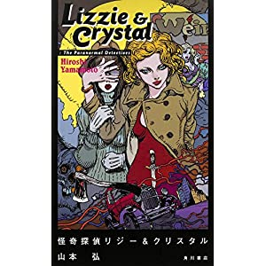 怪奇探偵リジー&クリスタル