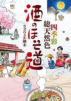[ラズウェル細木]の酒のほそ道 ~四季彩総天然色~