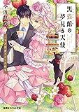 黒猫館の夢見る天使 三日月伯爵とパリの約束 (集英社コバルト文庫)
