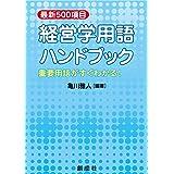 最新500項目 経営学用語ハンドブック