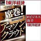席巻! アマゾンクラウド (週刊東洋経済eビジネス新書 No.136)