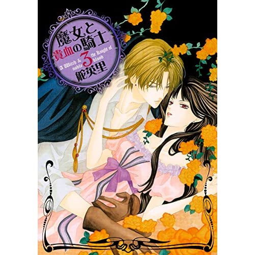 魔女と貴血の騎士(3) (冬水社・いち*ラキコミックス)