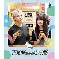 古畑前田のえにし酒 2缶 [Blu-ray]