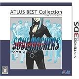 デビルサマナー ソウルハッカーズ アトラス・ベストコレクション - 3DS