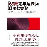 「65歳定年延長」の戦略と実務